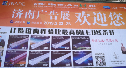 The 30th Spring Advertising Exhibition of Jinan in 2019 was